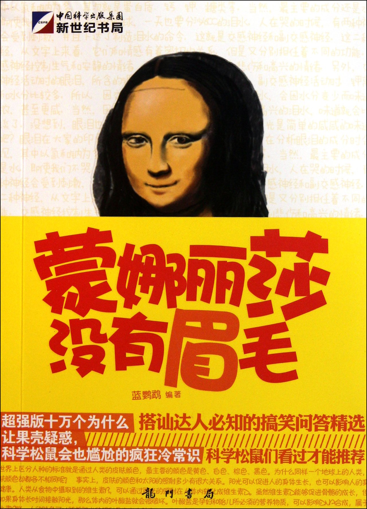 Why Mona Lisa Has No Eyebrows Chinese Edition Lan Yingwu