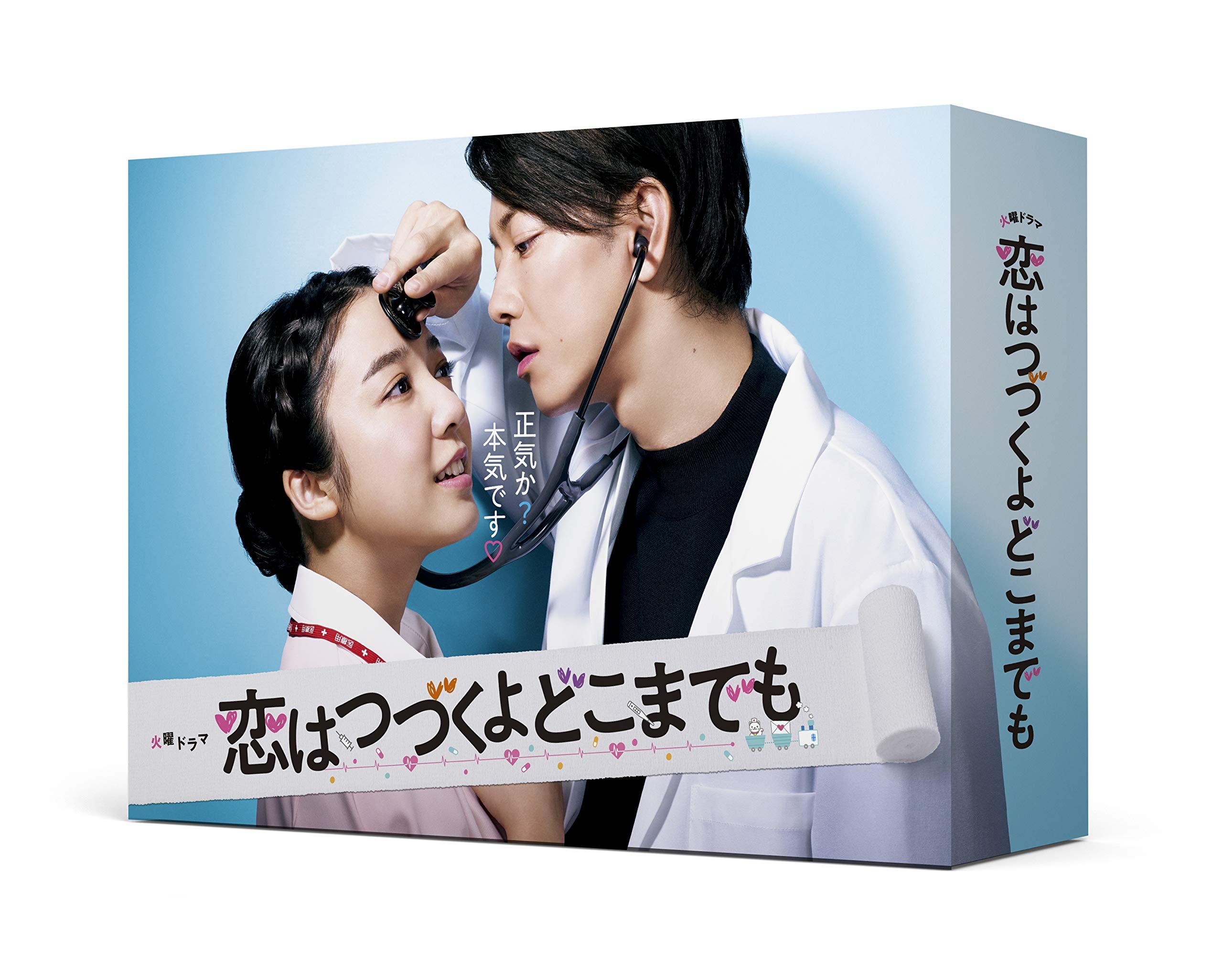 【TVドラマ】『恋はつづくよどこまでも』Blu-ray&DVD BOX 予約特典・店舗特典【7月22日】
