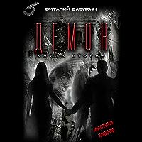 Демон: том 2 (Russian Edition) book cover