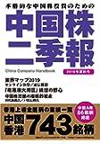 中国株二季報2019年夏秋号