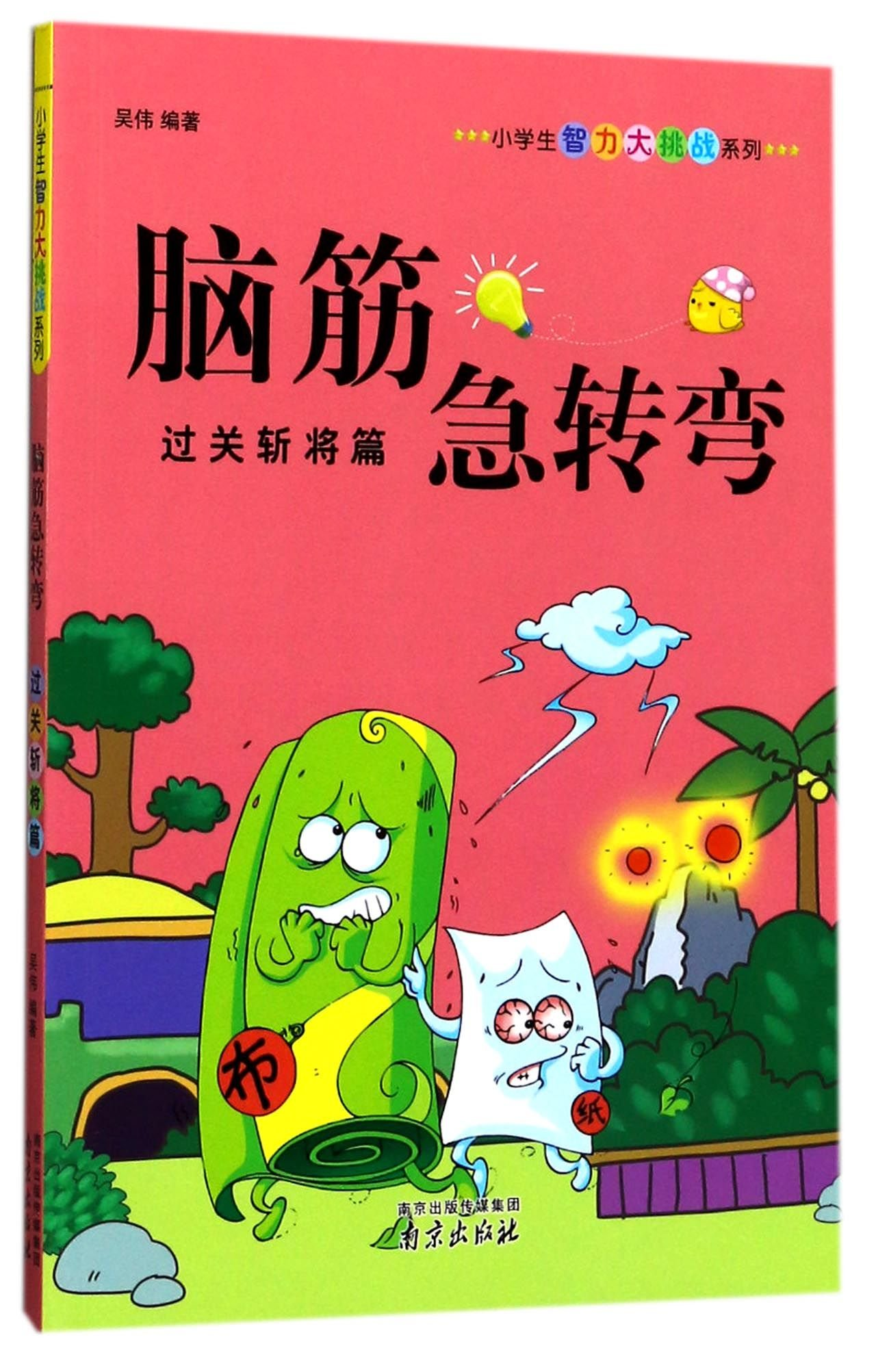 Brain Twists: Overcome Difficulties (Chinese Edition) pdf