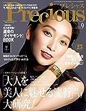 Precious (プレシャス) 2019年 9月号 [雑誌]