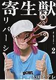 寄生獣リバーシ(2) (アフタヌーンKC)