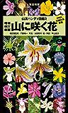 ヤマケイハンディ図鑑2 山に咲く花 増補改訂新版 山溪ハンディ図鑑
