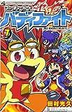 フューチャーカード バディファイト 7 (てんとう虫コロコロコミックス)