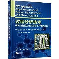 过程分析技术在生物制药工艺开发与生产中的应用