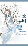 戏剧女神(套装共四册)