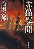 赤猫異聞(新潮文庫)