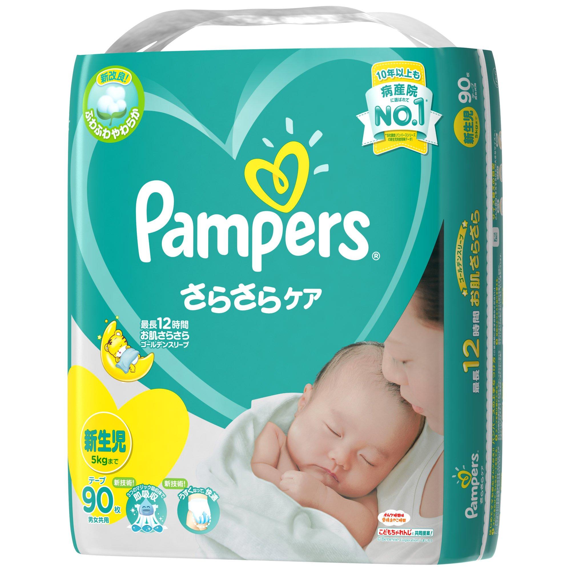 Pampers japan   pampers Cotton care newborn infants 【 ~5kg 】 90sheets