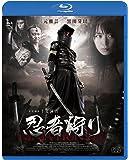 忍者狩り [Blu-ray]