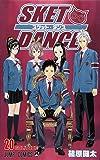 SKET DANCE 20 (ジャンプコミックス)