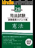 平成28年司法試験 試験委員コメント集 憲法