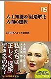 人工知能の「最適解」と人間の選択 (NHK出版新書)