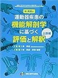 林典雄の運動器疾患の機能解剖学に基づく評価と解釈 上肢編 (運動と医学の出版社の臨床家シリーズ)