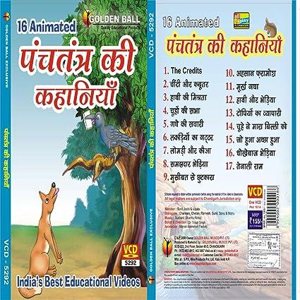 reisentes - Panchtantra ki kahani in hindi pdf