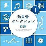効果音セレクション (1)自然