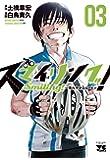 スマイリング!~晴れやかなロード~ 03 (ヤングチャンピオンコミックス)