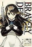 ブレイブリーデフォルト フライングフェアリー コミックス第1巻