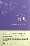 哥儿(日汉对照全译本) (世界文学经典珍藏馆系列)