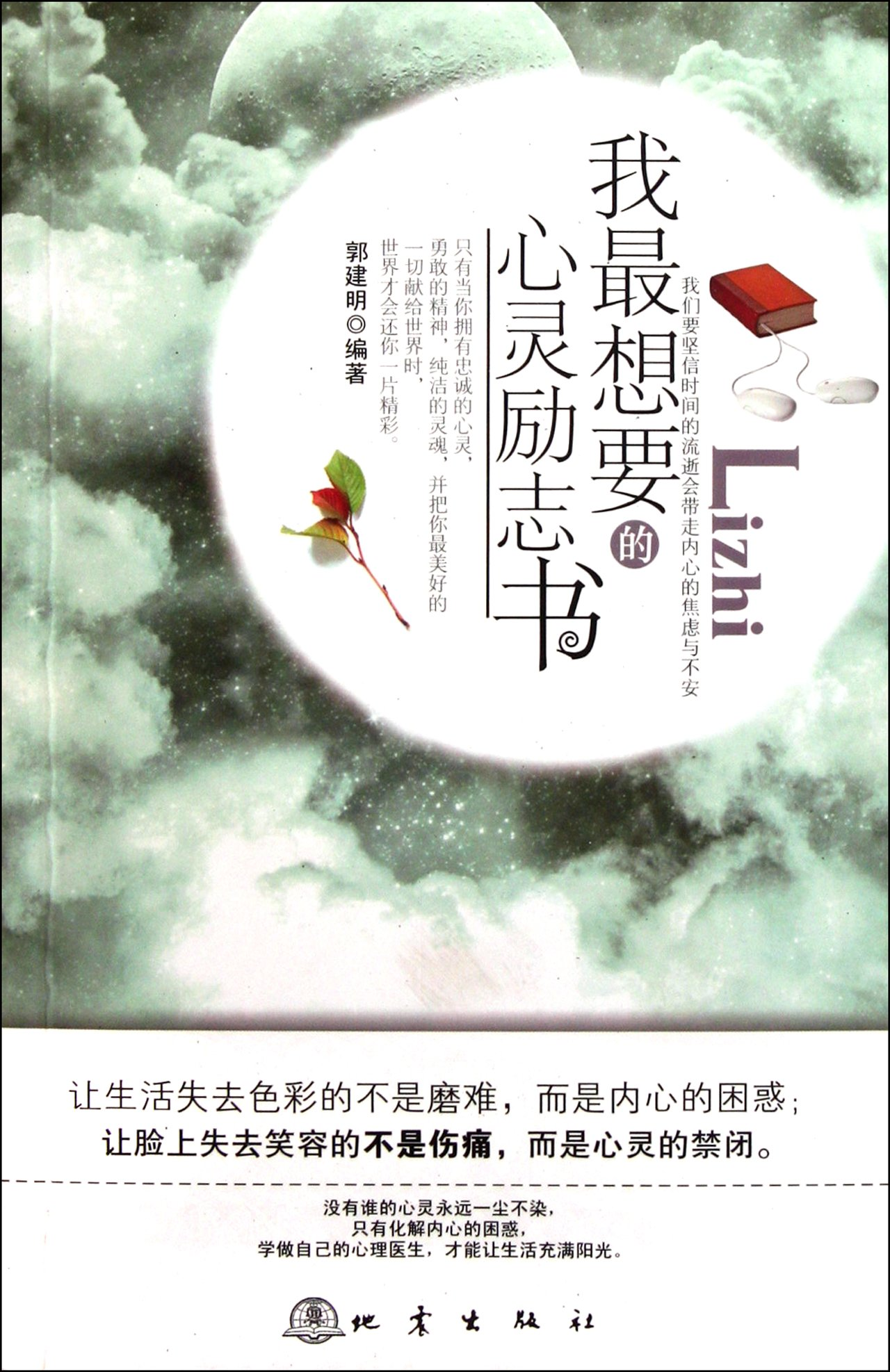 The Inspirational Book that I Want Best (Chinese Edition) pdf