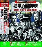 戦争映画 パーフェクトコレクション DVD 10枚組 地獄の最前線 ACC-104