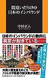 間違いだらけの日本のインバウンド (扶桑社新書)