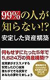 99%の人が知らない!?安定した資産構築〜何もしないで5年で5,624万円の資産構築!?〜