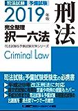 2019年版 司法試験&予備試験 完全整理択一六法 刑法 司法試験&予備試験対策シリーズ