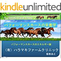 Nutrition of Performance Horse 1: The Energy Theory of Performance Horse tuyoiumadukurijouhou (Japanese Edition)