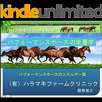 Nutrition of Performance Horse 1: The Energy Theory of Performance Horse tuyoiumadukurijouhou (Japanese Edition)