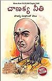 Chanakya Neeti with Chanakya Sutra Sahit -Telugu (చాణక్య విధానం - చాణక్య సూత్రంతో సహా)