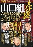 激撮スペシャル! 山口組大分裂 「六神任」800日抗争の全内幕