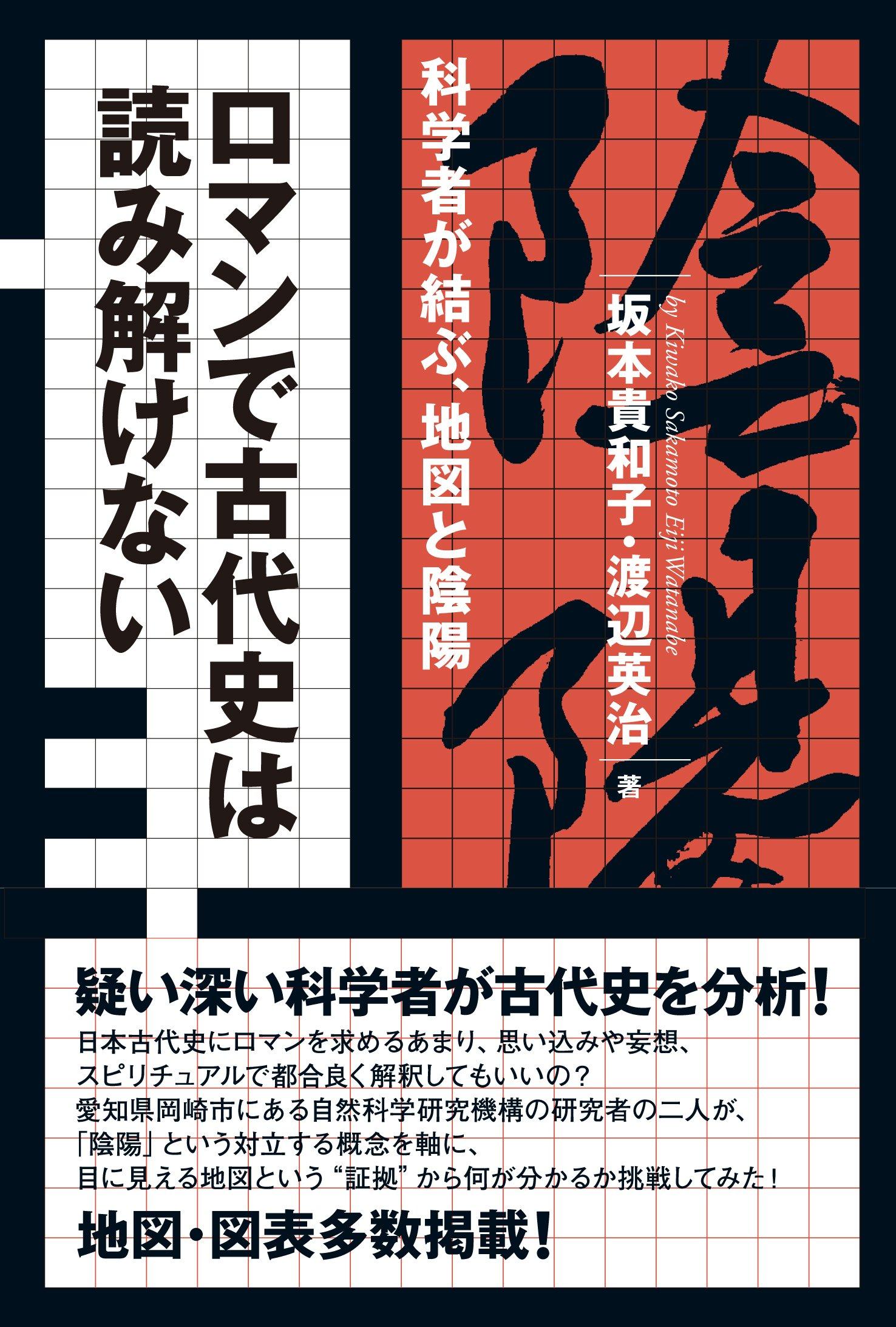 Amazon.co.jp: ロマンで古代史は読み解けない: 科学者が結ぶ、地図と ...