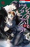 シスターとヴァンパイア 3 (花とゆめコミックス)