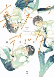 真夏のデルタ (フィールコミックス)