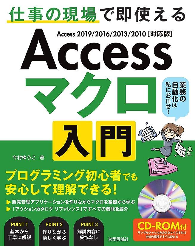 過去官僚ハドルできるポケット Accessクエリ 基本マスターブック 2016/2013/2010/2007対応 できるポケットシリーズ