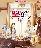 劇場版「聖☆おにいさん 第1紀」 [Blu-ray]