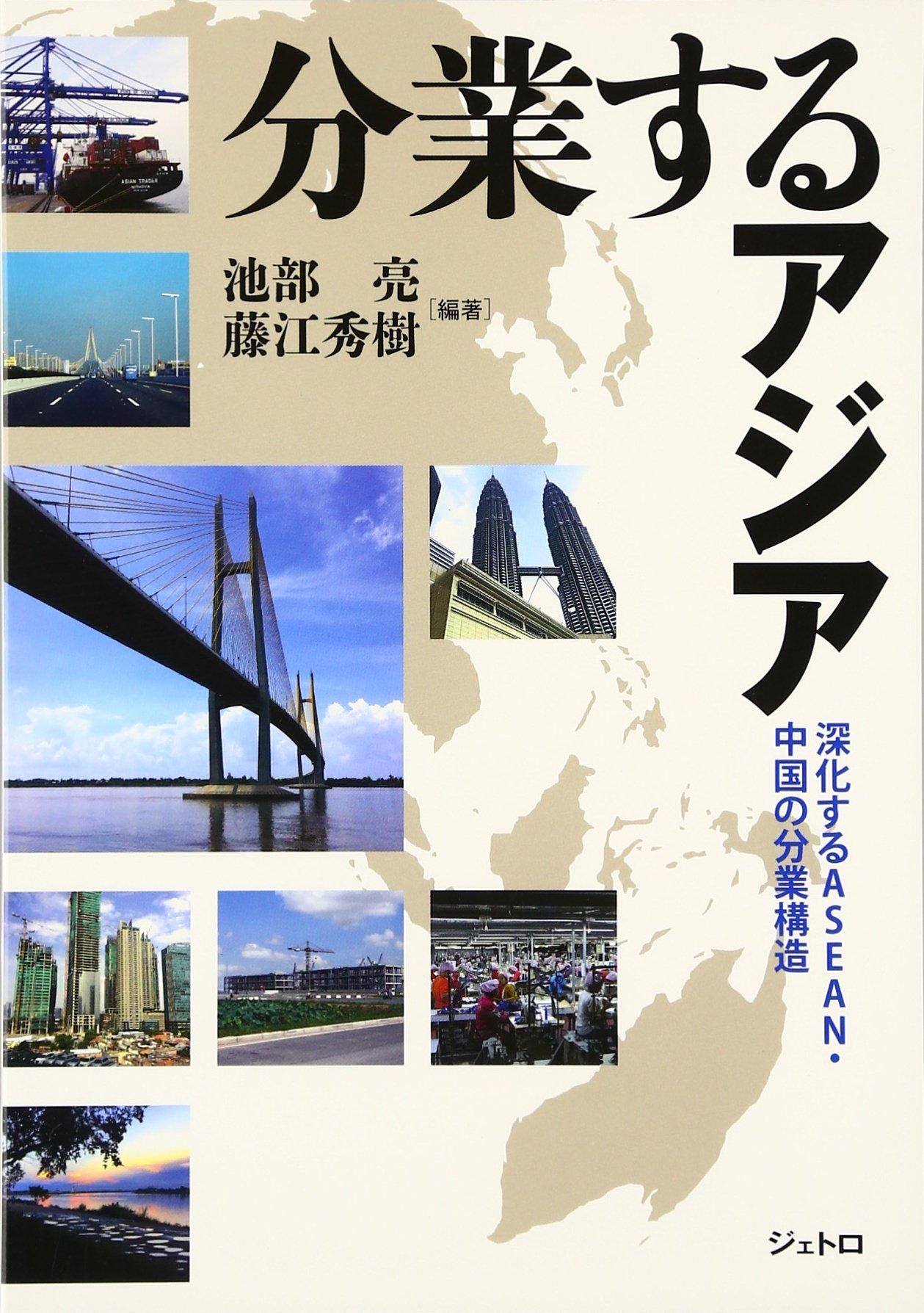 Amazon.co.jp: 分業するアジア―深化するASEAN・中国の分業構造: 亮 ...