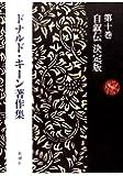 ドナルド・キーン著作集第十巻 自叙伝 決定版