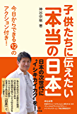 子供たちに伝えたい「本当の日本」 (青林堂ビジュアル)
