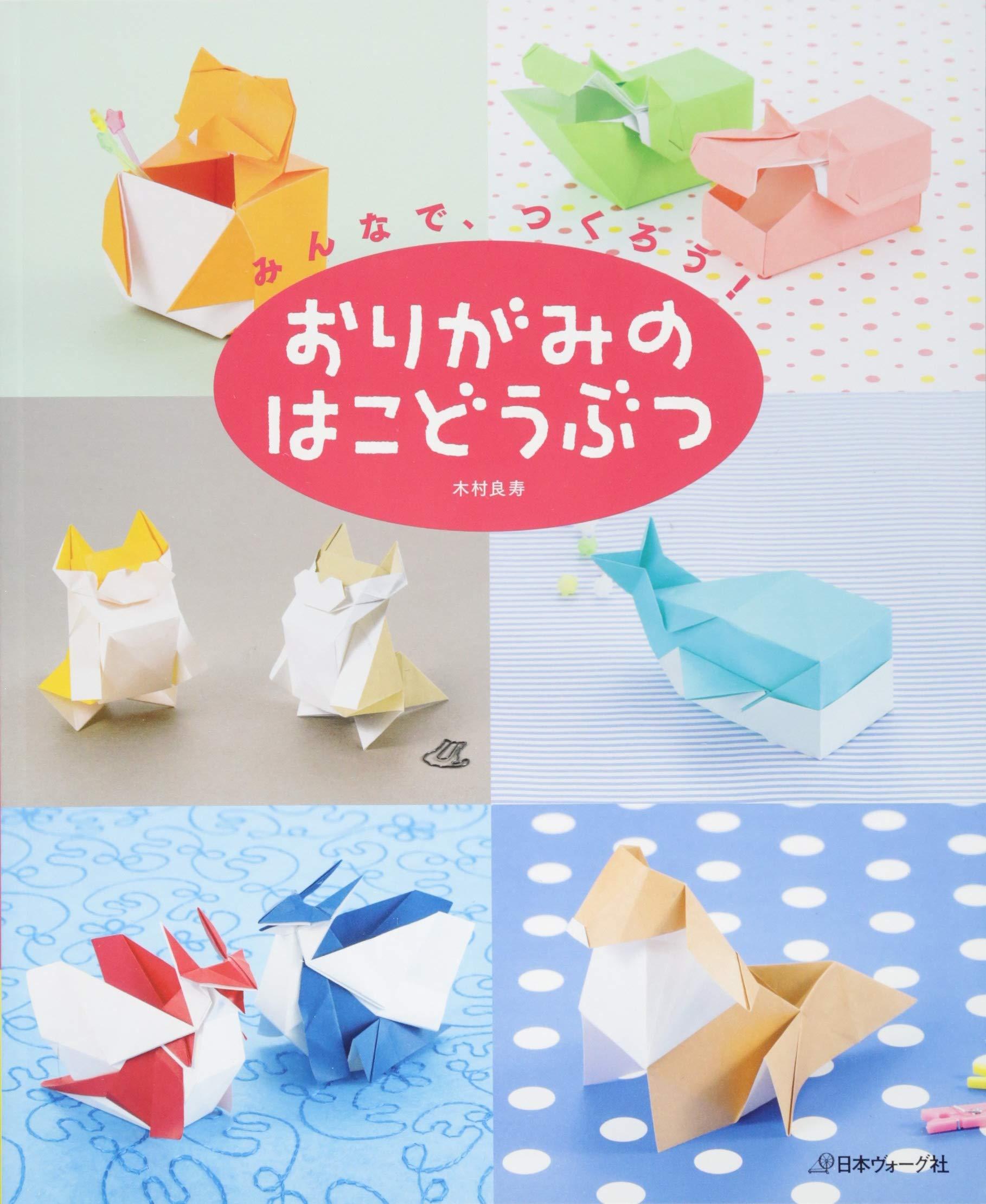 動物 立体 折り紙