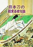 日本刀の鑑賞基礎知識