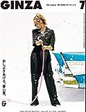 GINZA (ギンザ) 2018年 7月号 [水も滴るいいレディ。] [雑誌]
