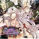 シチュエーションCD「男遊郭の秘めたる遊戯 銀朱の交」(初回生産限定版)