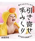 日めくり 引き寄せ 笑みくり ―赤ちゃんマインドで引き寄せは加速する ([実用品])
