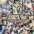 TVアニメ「弱虫ペダル GRANDE ROAD」オリジナル・サウンドトラック