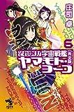 それゆけ! 宇宙戦艦ヤマモト・ヨーコ【完全版】6 (朝日ノベルズ)