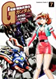 超級! 機動武闘伝Gガンダム (7) (角川コミックス・エース 16-14)