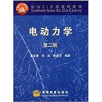 面向21世纪课程教材:电动力学(第2版)
