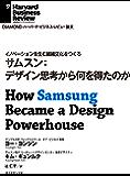 サムスン:デザイン思考から何を得たのか DIAMOND ハーバード・ビジネス・レビュー論文